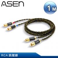 (ASEN)ASEN high quality stereo RCA signal line CS-2 -1M