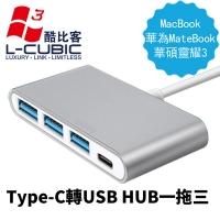 L-CUBIC USB Type-c transfected USB3.0 HUB * 3Port + TypeC charging port