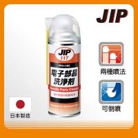 【JIP】JIP117 電子零件洗淨劑 電子元件清洗劑 電子零件清潔劑 電子接點清潔劑 日本原裝