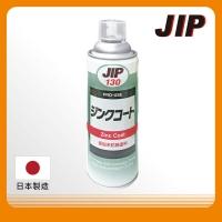 【JIP】JIP130超耐久防銹鍍鋅塗料 濃鍍鋅防鏽劑防鏽漆 冷鍍鋅劑防鏽噴漆 亞鉛末防蝕塗料 日本原裝