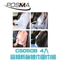 Posma CS050B 女生防紫外線雪紡壓皺波浪花邊純色披肩,備 4 種不同顏色組合