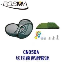 (POSMA)POSMA Foldable Bullseye Cut Practice Net Set CN050A