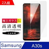 AGC旭硝子 三星 A30s 日本高規格 玻璃保護貼 二入組