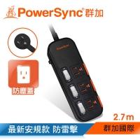 Kwan PowerSync three open three lightning dust slide plug extension line /2.7m(TS3X0027)