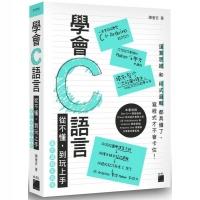 學會 C 語言:從不懂,到玩上手!圖控邏輯加強版 (General Knowledge Book in Mandarin Chinese)