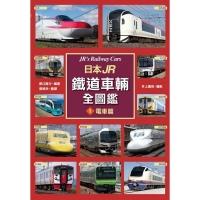 (楓書坊)日本JR鐵道車輛全圖鑑(1)電車篇
