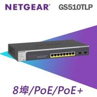 NETGEAR GS510TLP PoE 智能網管交換器
