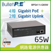 (BulletPoE)BulletPoE BPS411i-G65W 4-PORT Gigabit PoE Switch Network Power Switch
