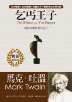 乞丐王子:The Prince and the Pauper做回快樂真實的自己(精裝) (Mandarin Chinese Book)