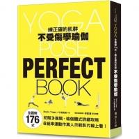 全圖解176式!練正確的肌群‧不受傷學瑜伽(軟精裝) (General Knowledge Book in Mandarin Chinese)