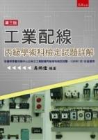 (五南)工業配線丙級學術科檢定試題詳
