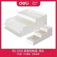 【Deli得力】NU SIGN 桌面收納盒6件組-淨白(NS001)
