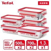 Tefal MasterSeal seamless rubber ring 3D sealed heat-resistant glass crisper-value five-piece set (500MLx2+700MLx2+1.3L)
