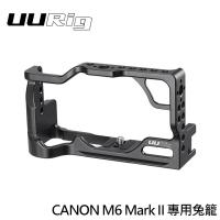 UURig 優瑞格 相機專用兔籠 (1897) FOR Canon EOS M6 Mark II