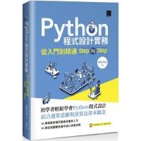 (博碩文化)Python程式設計實務:從入門到精通step by step