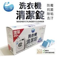 Yijing Washing Machine Cleaning Tablets 24pcs