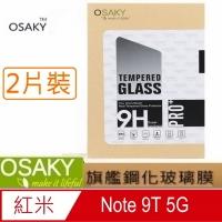 OSAKY for 紅米Note 9T 5G 鋼化玻璃保護貼9H(2片裝)