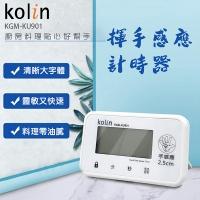 [Kolin] Kolin Hand Sensor Timer (KGM-KU901)