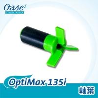 OASE OptiMax 135i 軸葉
