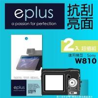 eplus 清晰透亮型保護貼2入 W810