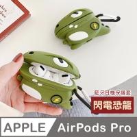 AirPodsPro保護套 流行 閃電恐龍 造型 藍牙耳機 保護套 AirPods Pro 藍牙 耳機 保護殼
