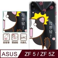 Anti-bone creative ASUS ZenFone5 / 5Z ZS620KL painting phone shell drop resistance Q Series to help the cat - Fu Zhu Er