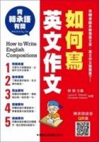 (學習出版)如何寫英文作文