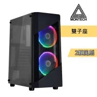 MONTECH(君主) 雙子座 內含炫彩固光14cm風扇*2 電腦機殼