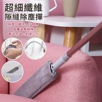 Microfiber gap dust duster (5 pieces of meltblown cloth masks free)