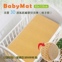Cool summer 3D breathable paper fiber baby mat _ lattice (60x120cm)