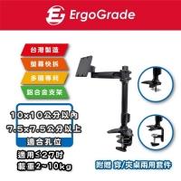 Quick release dual-use aluminum alloy single monitor bracket (EGTC110Q)