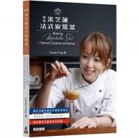 (萬里機構)教煮米芝蓮法式家常菜