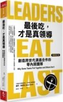 (天下雜誌)最後吃,才是真領導:創造跨世代溝通合作的零內鬨團隊(增訂版)