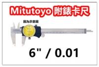 ( Mitutoyo 505-732)Mitutoyo Mitutoyo 505-732 Vernier caliper Vernier Caliper [150mm / 0.01mm] Japan Caliper