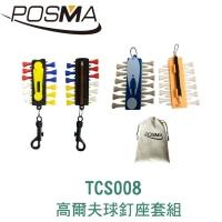 (POSMA)POSMA golf tee holder with tee ball TEE 4 into the gray beam port storage bag TCS008