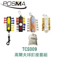 (POSMA)POSMA golf tee seat with tee ball TEE 4 into the gray beam storage bag TCS009