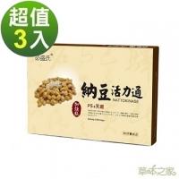 Herbal home natto dynamic soft capsules X3 cartridge 60