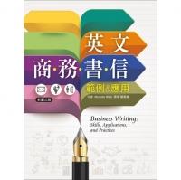 英文商務書信範例&應用(彩圖三版)(20K彩色)(軟精裝) (Foreign Language Learning Book)