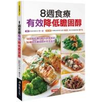 (康鑑文化)飲食療方(3)8週食療有效降低膽固醇