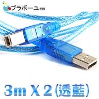 Bu ra ? ? ? Uni USB 2.0 A Male to B Male fax printer cable penetration into the blue 3 m 2