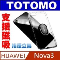 TOTOMO super-flu through popular brands For: Huawei Nova3 protective shell - (cushion ring holder magnetic multi-purpose....)