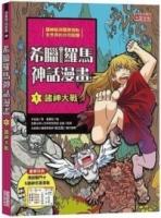 (三采文化)希臘羅馬神話漫畫(1)諸神大戰