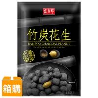 """""""Sheng Xiangzhen"""" Bamboo Charcoal Peanuts 90gx10 Packs (Box)"""