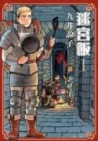 (青文)迷宮飯(01)