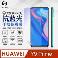 【O-ONE】華為 Y9 Prime 2019 滿版全膠抗藍光螢幕保護貼 SGS 環保無毒 MIT