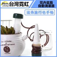 花卉盆栽自動滴灌器