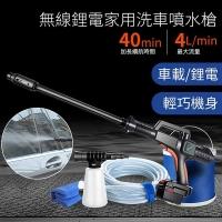 (ogula)16.8V wireless portable high pressure car wash water gun car washer car washer cleaning machine watering water gun