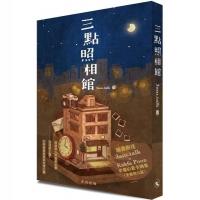 (香港非凡出版社)三點照相館