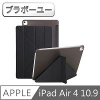 STAB ra Baldwin yu 2020 iPad Air4 10.9 inches off silk Y holster protective casing (black)