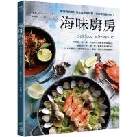 (日日幸福)海味廚房:掌握海鮮食材特性與烹調訣竅,怎麼煮就是好吃!